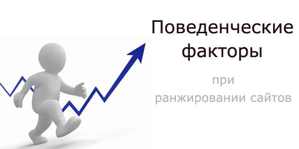 Поведенческие факторы при ранжировании сайта