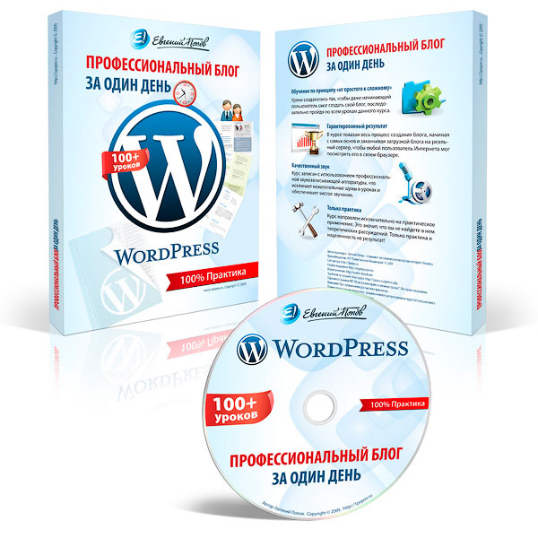 Курс по WordPress: