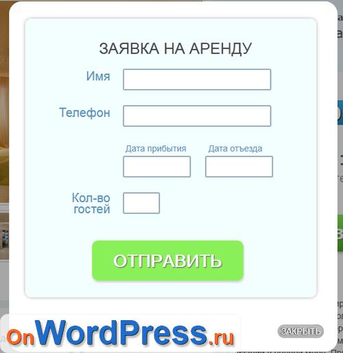 Форма обратной связи на сайт в лайтбоксе