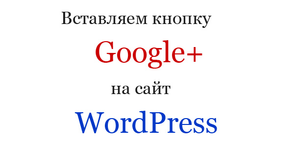 Кнопка Google+ для WordPress сайта