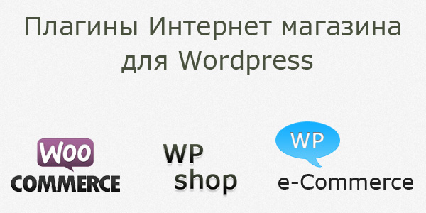 Плагины Интернет магазина для WordPress