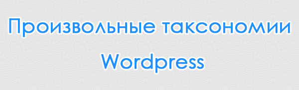 Таксономии в WordPress