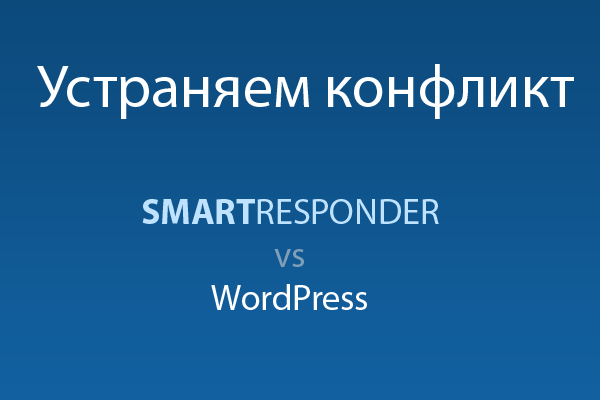 Конфликт формы Smartresponder и плагинов WordPress