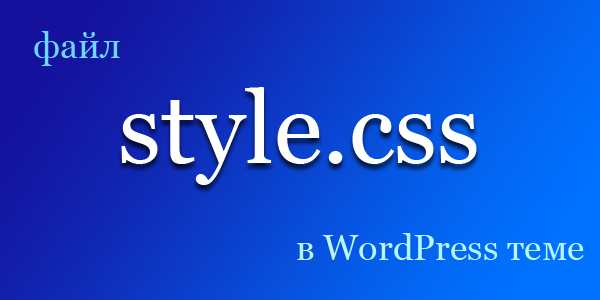 Файл style.css в теме wordpress