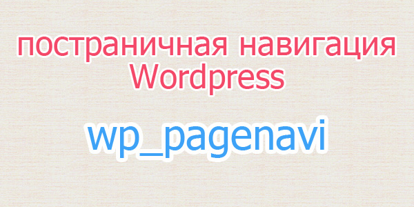 Пагинация и постраничная навигация в WordPress