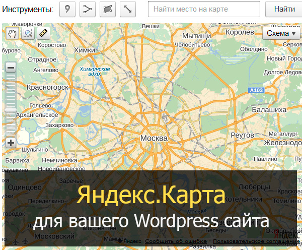 Яндекс.Карты для WordPress сайта