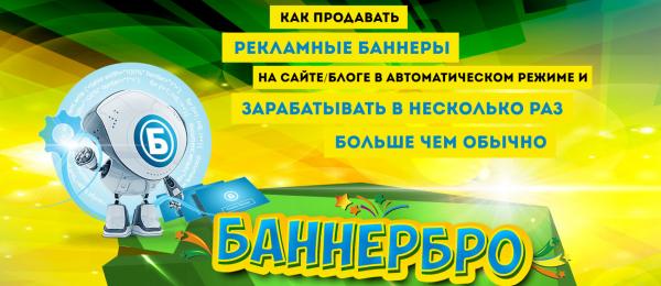 БаннерБро - скрипт для продажи баннеров на сайте в автоматическом режиме