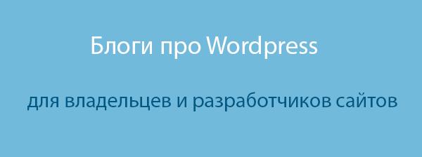 Блоги про Wordpress для владельцев и разработчиков сайтов