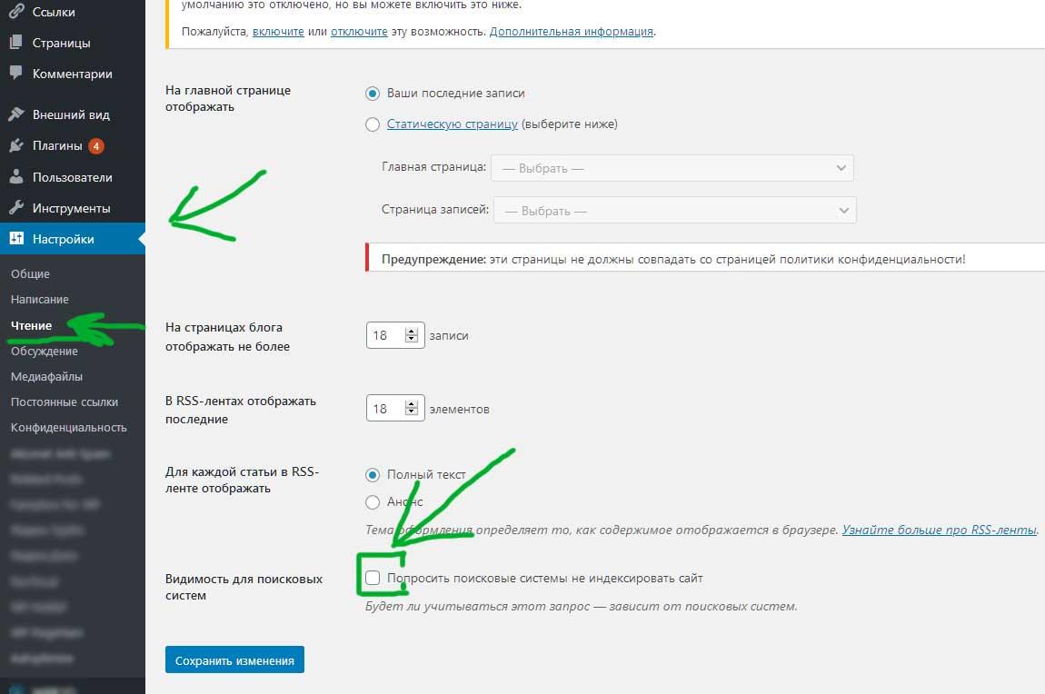 Включить индексацию WordPress сайта в настройках