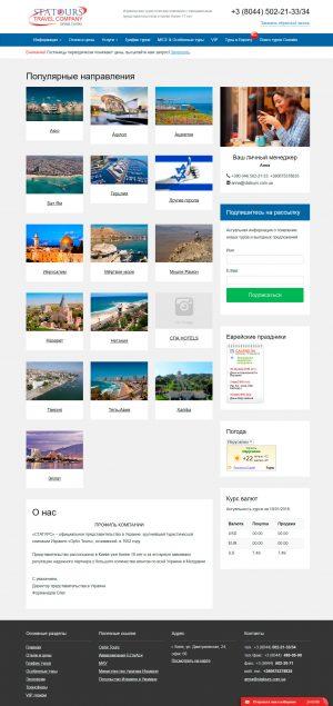 Главная страница Statours.com.ua