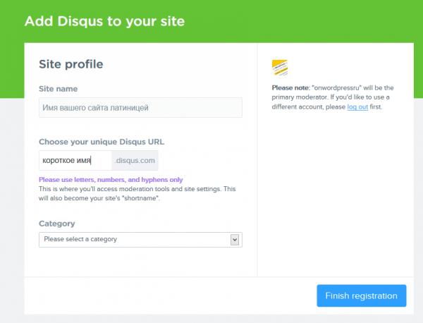 Добавляем WordPress сайт в Disqus