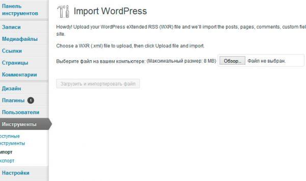 Импорт содержимого в WordPress из файла экспорта