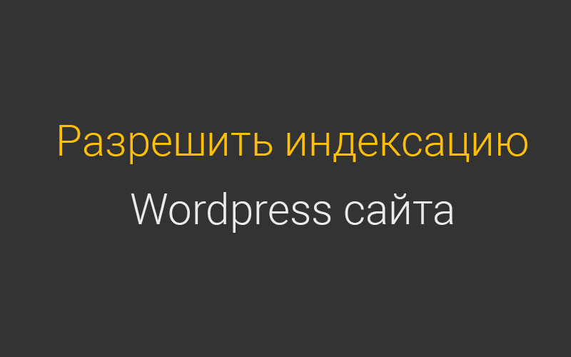 Как запретить или разрешить индексацию Wordpress сайта
