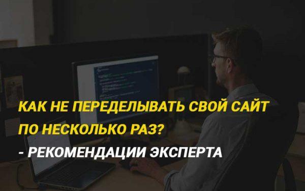 Как НЕ переделывать свой сайт по несколько раз? - Рекомендации эксперта