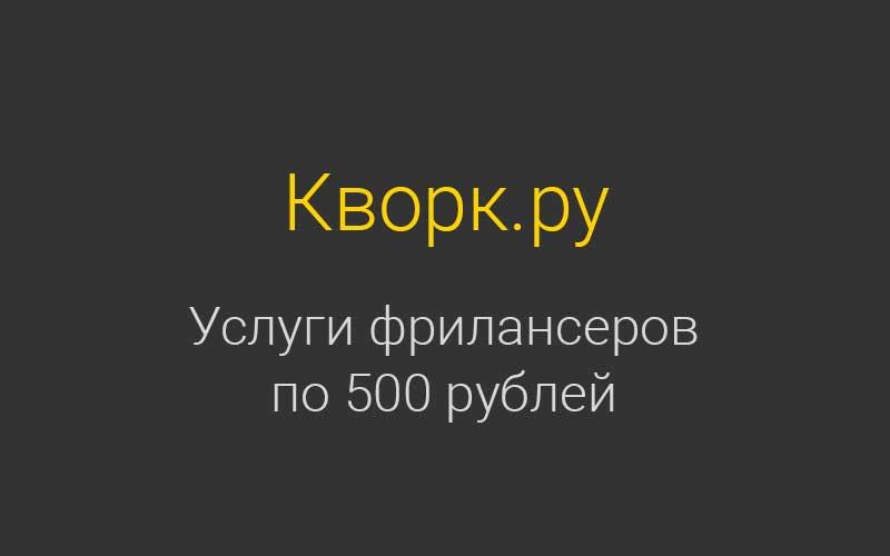 Кворк.ру - биржа фрилансеров и услуг по 500 рублей