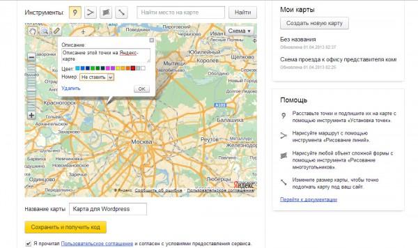 Конструктор Яндекс.Карт - создание карты