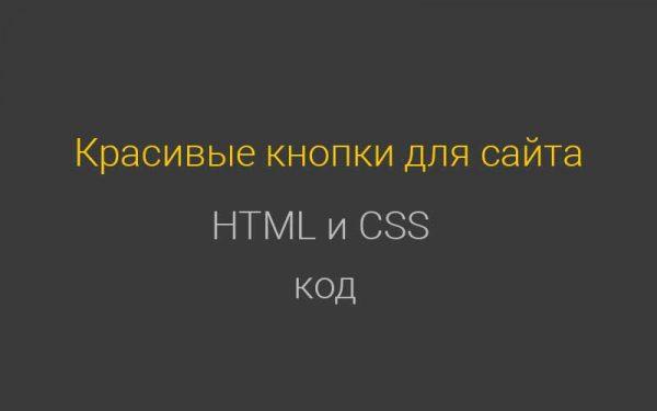Красивые HTML кнопки для сайта  - готовый код