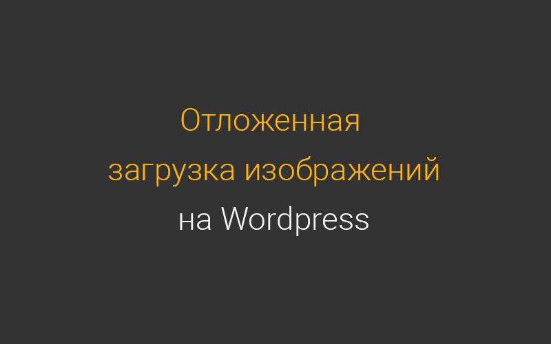 Отложенная (ленивая) загрузка изображений на Wordpress сайте