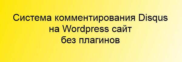 Подключаем Disqus к Wordpress