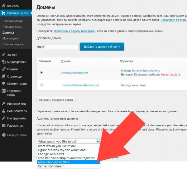 Получаем доступ к регистратору WordPress
