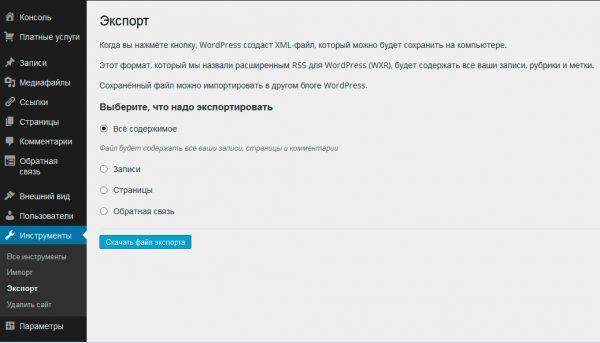 Экспорт WordPress блога