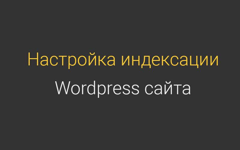Настройка индексации Wordpress сайта поисковыми системами