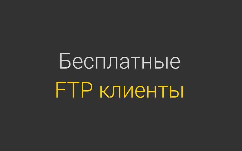 [Обзор] Лучшие бесплатные FTP клиенты