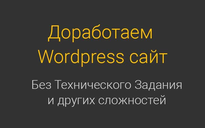 Доработаем Wordpress сайт - без ТЗ и других сложностей