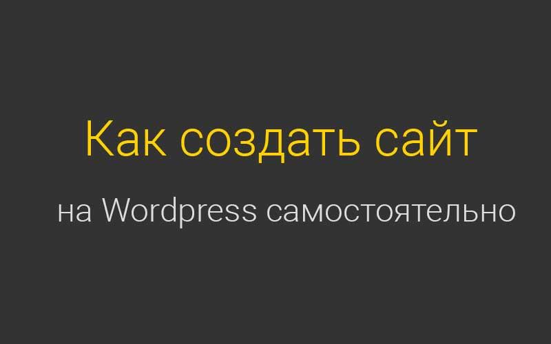 [Инструкция] Как создать сайт на Wordpress самостоятельно