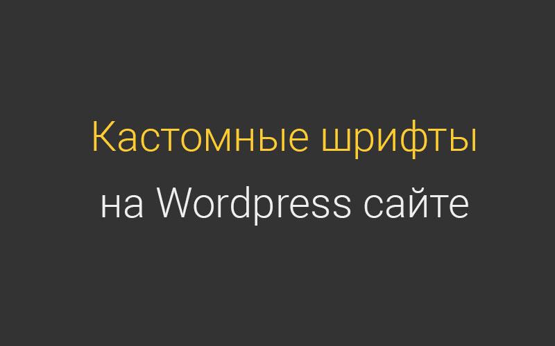 Как поменять шрифт на WordPress сайте