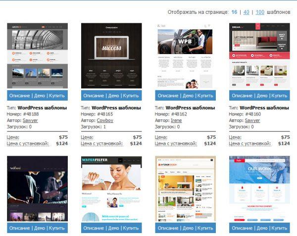 Премиум шаблоны для Wordpress