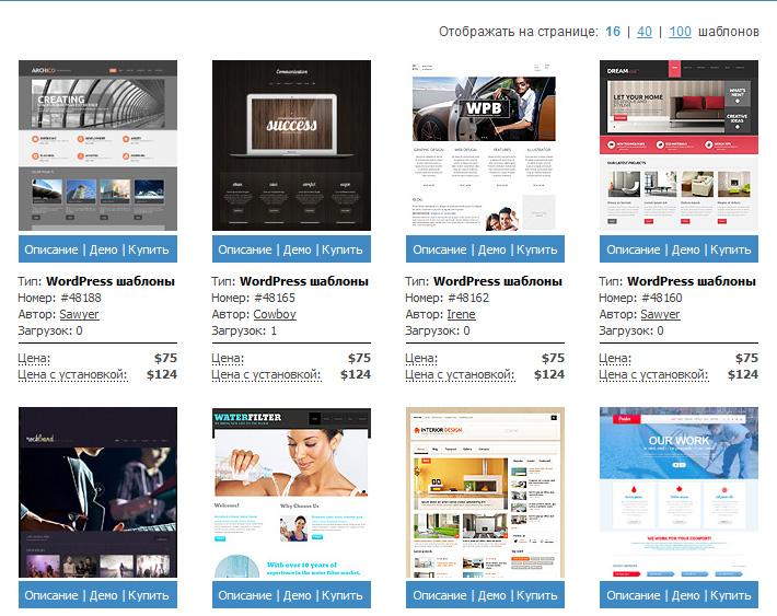 Каталог Wordpress шаблонов в Интернет магазине TemplateMonster
