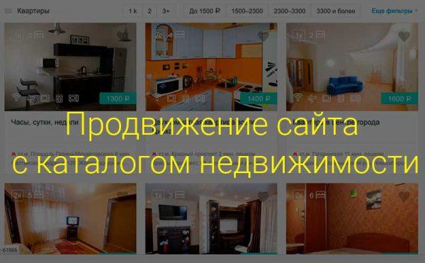 Разработка и продвижение сайта с недвижимостью