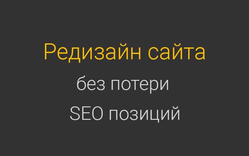 Как не потерять SEO позиции при редизайне сайта