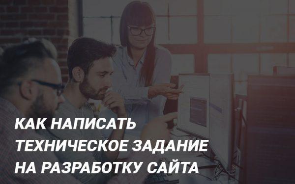 Как написать техническое задание программисту на разработку сайта