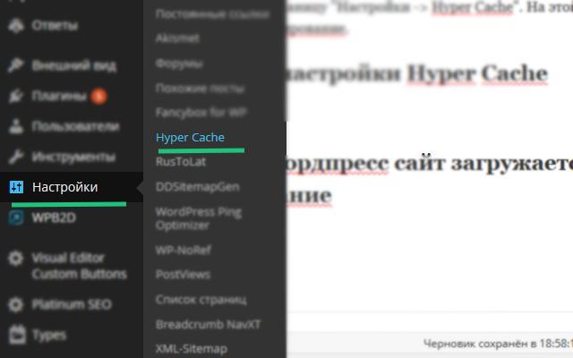 Кэширование-с-помощью-Hyper-Cache-1