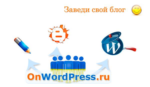 Где завести блог или как сделать блог