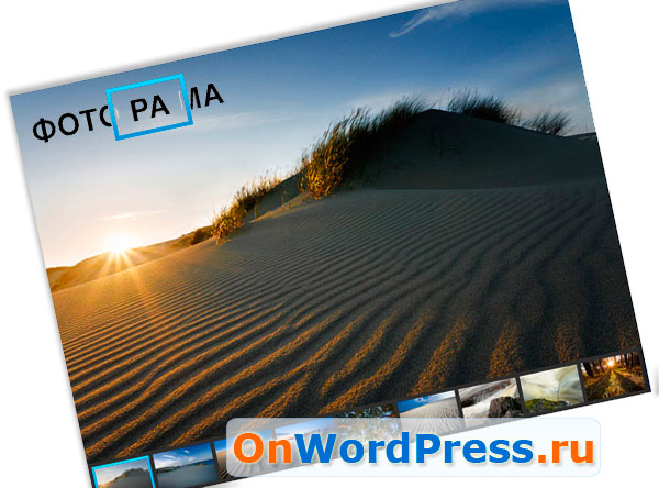 Подключаем внешний плагин для сайта - слайдер fotorama