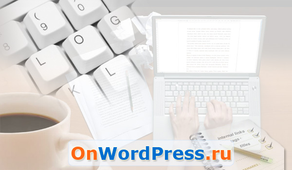 Написание статей и постов в блог