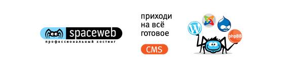 sweb.ru - лучший хостинг для вашего блога или сайта