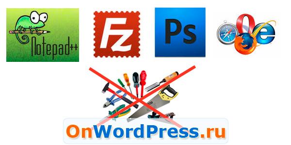Что нужно для создания сайта - инструменты вебмастера
