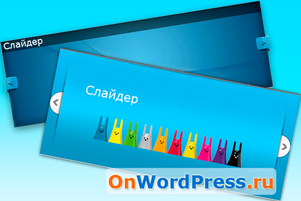 Слайдеры для сайта на WordPress
