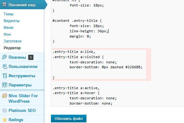 Редактирум стиль блога в админке WordPress