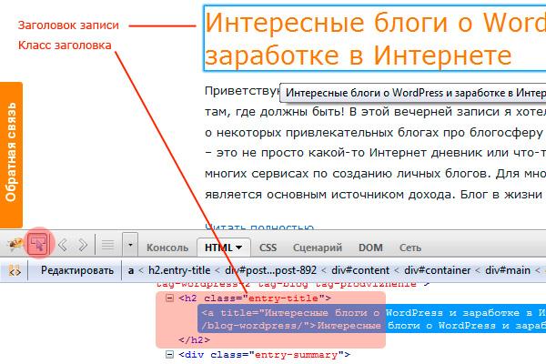Расширение браузера Mozilla Firefox для работы с блогом Firebug