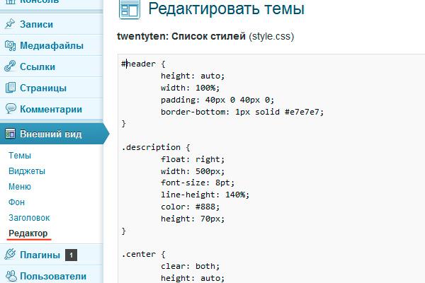 Файл style.css в админке блога на WordPress