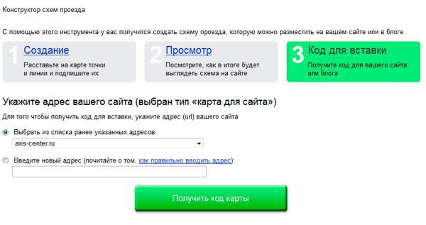 Получить код Яндекс карты