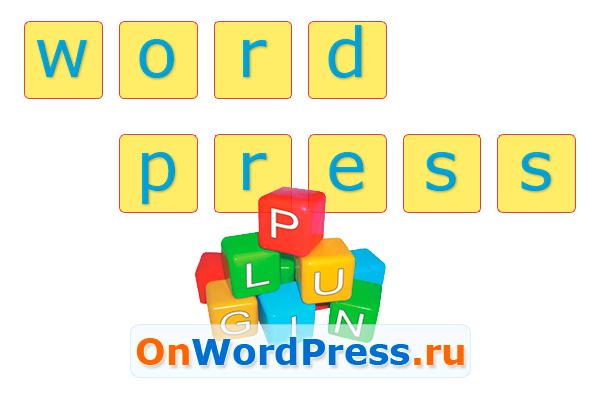 Подборка плагинов для WordPress - мой основной пакет плагинов