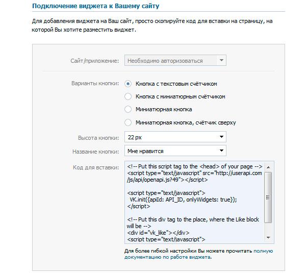 Получаем кнопку Мне нравится от ВКонтакте