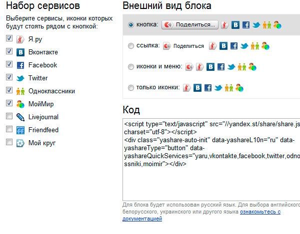 Получаем блок социальных кнопок от Яндекс