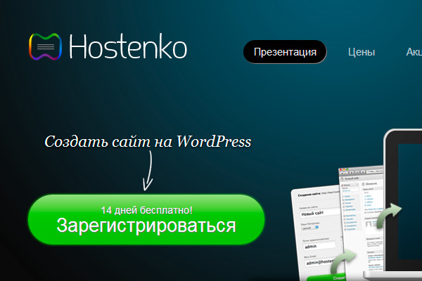 Создать сайт на WordPress быстро с помощью сервиса Hostenko